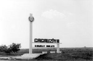 Въезд в Гагаузию со стороны Чимишлии. Фото Д.В. Зайца