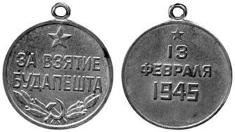 Российская медаль «За усмирение Венгрии и Трансильвании». 1849