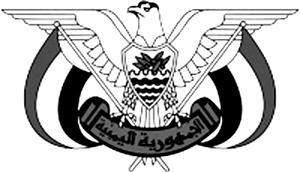 С 1990 г на основе герба йеменской
